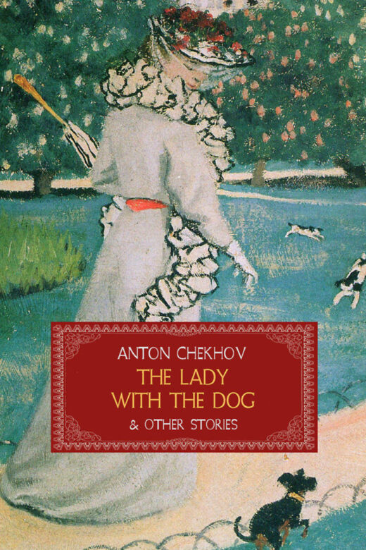 The Lady With the Dog by Anton Chekhov